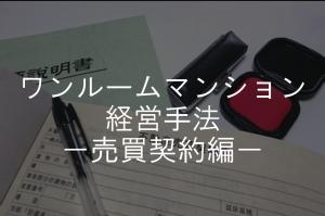 王道のワンルームマンション経営手法-売買契約編-