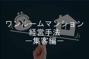 王道のワンルームマンション経営手法-集客編-