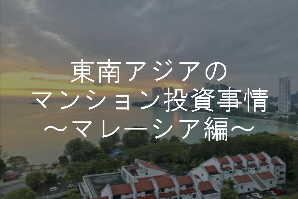 東南アジアのマンション投資事情 マレーシア編