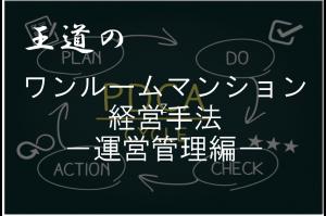 王道のワンルームマンション経営手法-運営管理編-