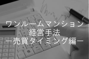 王道のワンルームマンション経営手法-売買タイミング編-