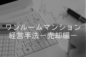 王道のワンルームマンション経営手法-売却編-